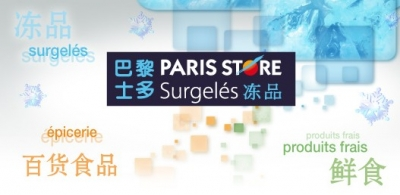 巴黎士多 Paris Store Marseille马赛分店